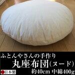 丸座布団ヌード座布団【約40cm】中綿400g日本製ラウンドクッション円座丸型座布団