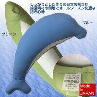 日本製イルカの抱き枕【全長約1m】