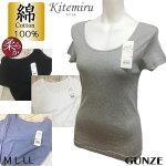 グンゼKitemiru(キテミル)綿100%2分袖インナー柔らか天然素材コットンレディースインナー