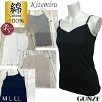 グンゼKitemiru(キテミル)綿100%キャミソール柔らか天然素材コットンレディースインナー下着婦人肌着女性ルームウェアルームウエアインナーシャツ無地オフィス仕事用仕事着コットン肌触り