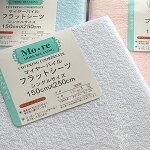 タオルシーツシングル【約150×250cm】フラットシーツ