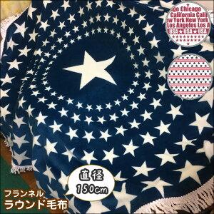 ラウンド毛布 ラウンドブランケット【直径150cm】 円形 丸型 フランネル毛布