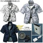 空調服作業着トルネードラカン(薄)ポリ100シリーズ薄半袖ブルゾン・ファン・バッテリーセットTORNADORAKANファン付き冷却服