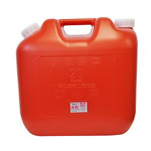《3%OFFセール中》灯油缶 ワイド 20L 赤 TW-20L-R