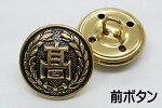 【学生服ボタン】高生ボタン(前ボタン・袖ボタン選べます/標準ボタン/高校ボタン)