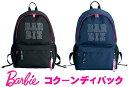 【Barbie バービー】ゴシックロゴディパック(容量32L)教科書仕切付の多機能 ★送料無料★