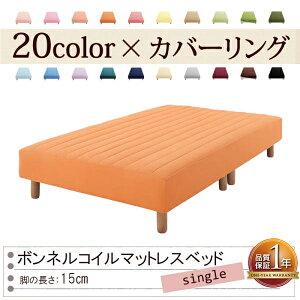 色・寝心地が選べる!20色カバーリングボンネルコイルマットレスベッド★脚15cm★シングル★サニーオレンジ
