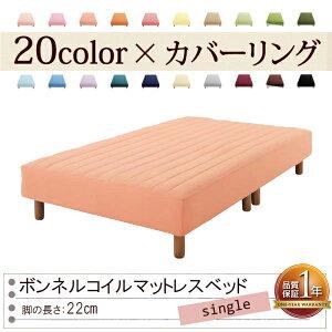 色・寝心地が選べる!20色カバーリングボンネルコイルマットレスベッド★脚22cm★シングル★コーラルピンク