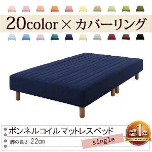色・寝心地が選べる!20色カバーリングボンネルコイルマットレスベッド★脚22cm★シングル★ミッドナイトブルー