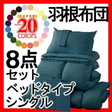 新20色羽根布団8点セット★ベッドタイプ★シングル★ブルーグリーン