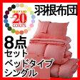 新20色羽根布団8点セット★ベッドタイプ★シングル★ローズピンク