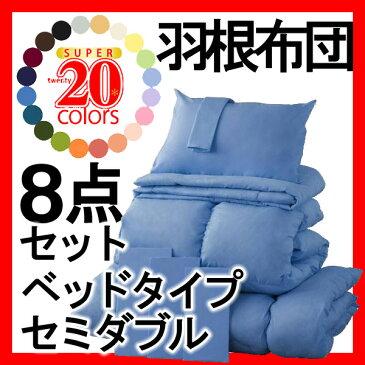新20色羽根布団8点セット★ベッドタイプ★セミダブル★アースブルー