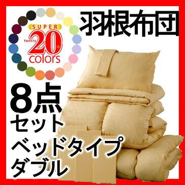 新20色羽根布団8点セット★ベッドタイプ★ダブル★ナチュラルベージュ