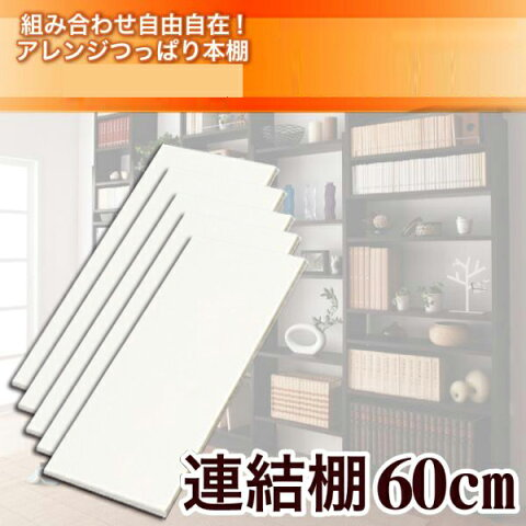 組み合わせ自由自在!アレンジつっぱり本棚★オプション連結棚W60cm