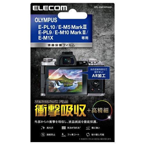 デジタルカメラ用アクセサリー, 液晶保護フィルム  AROLYMPUS E-PL10E-M5 MarkIIIE-PL9E-M10 Mark IIIE-M1X DFL-OM1XPGHD
