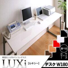 選べるサイズ×カラー!鏡面仕上げのパソコンデスク【LUXi】ルキシー★デスクW180★ホワイト