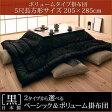 「黒」日本製2タイプから選べるベーシック&ボリュームこたつ掛布団★ボリュームタイプ★5尺長方形