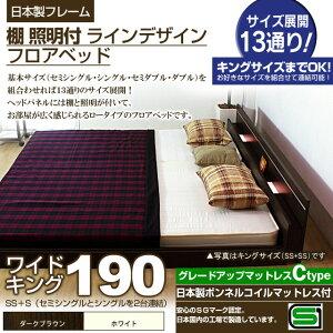 棚照明付きラインデザインフロアベッド(日本製ボンネルコイルマットレス付)ワイドキング190