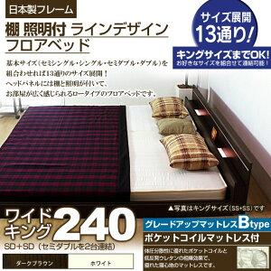棚照明付きラインデザインフロアベッド(ポケットコイルマットレス付)ワイドキング240