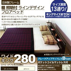 棚照明付きラインデザインフロアベッド(ポケットコイルマットレス付)ワイドキング280