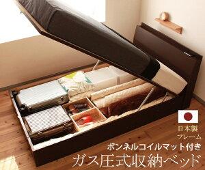 [日本製フレーム]ガス圧式収納ベッド/ボンネルマットレス付き★シングル