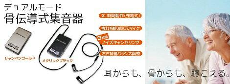 【マラソンでポイント最大35倍】デュアルモード 骨伝導式集音器 ラクラクボーン (シャンペンゴールド):インテリアの壱番館