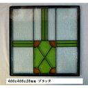 【送料無料】ステンド グラス ステンドグラス ステンドガラス デザインパネル400角