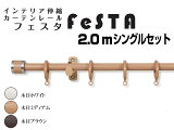 【送料無料】カーテンレール フェスタ 1.2m〜2.0mシングル