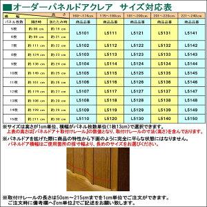L5116パネルドアクレアオーダー品幅161cm×高さ175cm~180cm