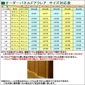 L5147パネルドアクレアオーダー品幅174cm×高さ221cm〜240cm