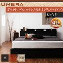 棚・コンセント付き収納ベッド【Umbra】アンブラ【ポケットコイルマッ...