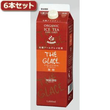 タカノコーヒー 有機アイスティーアールグレイ紅茶無糖6本セット AZB0242X6