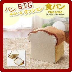 【送料無料】パンみたいなBIGクッションシリーズ★食パンL 低反発