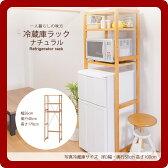 【送料無料】一人暮らしの味方★冷蔵庫ラック ナチュラル