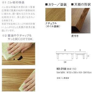人にも環境にもやさしい家具シリーズ【古彩】★ローテーブルKO-Z150オイル塗装W150xD90座卓送料無料
