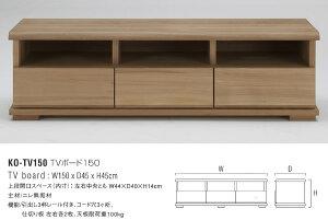 人にも環境にもやさしい家具シリーズ【古彩】★ローボードTV台150幅KO-TV150オイル塗装送料無料