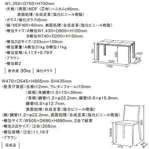 ナチュラルインテリアシリーズplaisir(プレジール)★ガラス天板レザーダイニング5点セット(テーブルx1チェアx4)