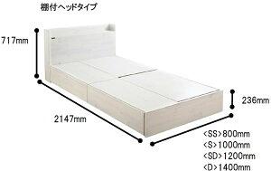 ダブルナチュラル棚付きヘッドタイプフレームのみ:引き出し+床下収納ベッド★every05(エブリー05):(ロータイプ2分割引出し1杯×2)
