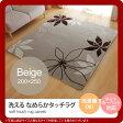 ベージュ(beige) 200×250 ★ ラグ カーペット 3畳 洗える 花柄 リーフ柄 ホットカーペット対応 送料無料