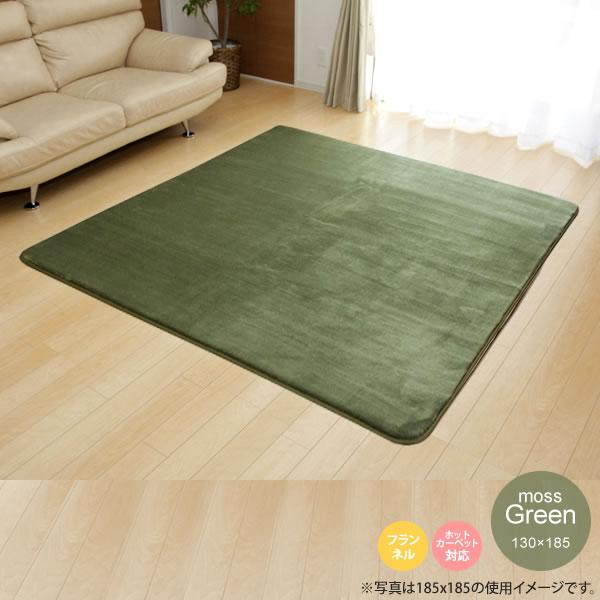 モスグリーン(green) 130×185 ★ ラグ カーペット 1.5畳 無地 フランネル ホットカーペット対応