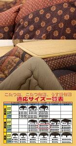 ブラウン(brown)205×245掛敷セット★国内プリントこたつ厚掛敷布団セット送料無料日本製