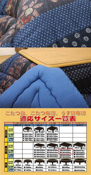 ブルー(blue)205×285掛敷セット★国内プリントこたつ厚掛敷布団セット送料無料日本製