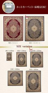 ネイビー(navy)200×250★トルコ製ウィルトン織りカーペット送料無料