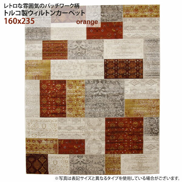 【ポイント20倍】オレンジ(orange) 160×235 ★ トルコ製 ウィルトン織り カーペット :インテリアの壱番館