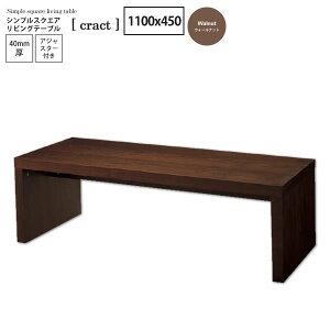 ウォールナット : シンプルスクエア リビングテーブル【cract】 ブラウン(brown) センターテーブル コーヒー カフェ ロータイプ 座卓 長方形 木製