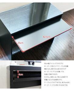 ブラック:デスクのみ大型スライドテーブルPCデスクハイタイプ【mirias】ブラック(black)パソコンデスク書斎学習勉強オフィスSOHOつくえ机