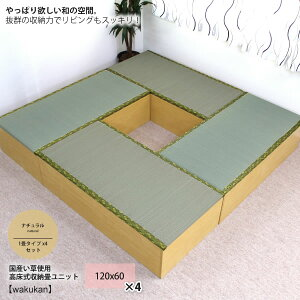 ナチュラル:1畳タイプx4個セット 国産い草使用高床式収納畳ユニット【wakukan】 (和風) 四畳 四帖 たたみ タタミ 和室 収納庫 ボックス