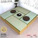 ナチュラル:1畳タイプx4個 + 0.5畳セット 国産い草使用高床式収納畳ユニット【wakukan】 (和風) 四畳半 四帖半 たたみ タタミ 和室