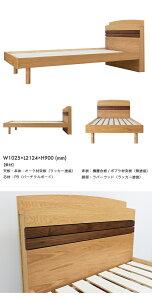 シングル:ナチュラル:オーク突板仕様高さ2段調節宮付きベッド【wardna】(ナチュラル)フレームのみ木製木目すのこスノコ棚付きS通気性