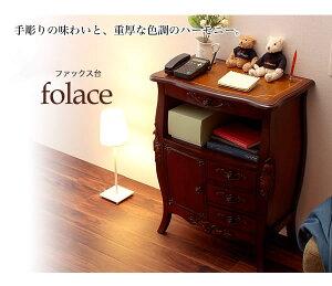 ファックス台FAX台TEL台電話台リビング収納ルーターモデムwi-fiラックキャビネット【folace】ブラウン(brown)(ロマンティック)猫脚